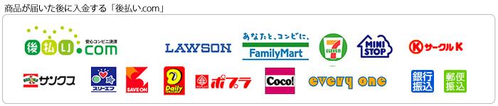 後払い.com(コンビニ・銀行・郵便での後払い)